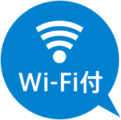 Wi-Fi付