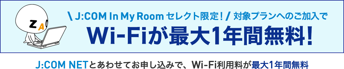 J:COM In My Room限定 Wi-Fi 1年間無料キャンペーン