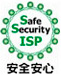 Safe Security ISP 安全安心
