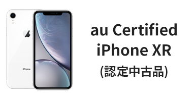 iPhone XR (認定中古品)